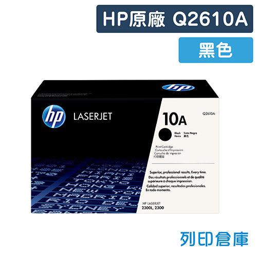 原廠碳粉匣 HP 黑色 Q2610A / Q2610 / 2610A / 10A /適用 HP LaserJet 2300