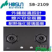 【fami】豪山_檯面式瓦斯爐 SB-2109 玻璃檯面式二口瓦斯爐(黑/白)
