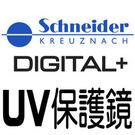 Schneider 62mm UV保護鏡 KIT