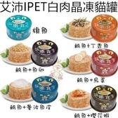 *King*【單罐】IPET艾沛 鼎食-白肉晶凍貓罐85g 全貓 成貓 幼貓適用 (6種口味可選)