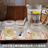 西班牙風立體浮雕玻璃水杯/單個 200ml 六色可選【易奇寶】