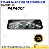 送32G卡 PAPAGO Ray CP 雙錄電子後視鏡行車紀錄器 公司貨 1080P 130度超廣角鏡頭 9.66吋