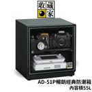 收藏家 AD-51P暢銷經典防潮箱