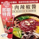 (即期商品) 韓國 炒牛肉辣椒醬 120g
