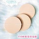 粉底專用海綿P10-3入[84709] 大嘉S30583 打底化妝