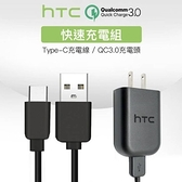 HTC QC 3.0  快速充電組 旅充頭/充電頭 Type-C 傳輸線 快充線 M10