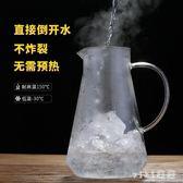 耐熱玻璃冷水壺大容量耐高溫水壺涼白開水壺扎壺涼水杯冷水壺 nm2848 【VIKI菈菈】