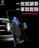 【現貨】Baseus 銷售NO.1 重力支架 手機支架 汽車 手機架 車用 手機支撐架 導航支架 倍思 041M31