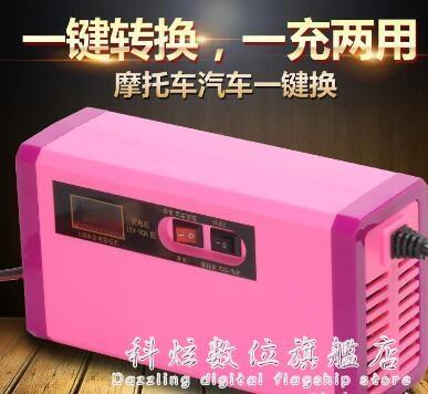 汽車摩托車電瓶充電器12v40ah60ah100ah干水電池自動識別通用  科炫數位