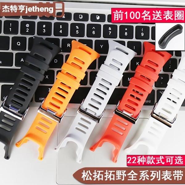 硅橡膠手錶帶代用頌拓松拓拓野AMBIT 2S2R3S3R3PEAK戶外錶帶配件