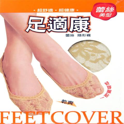 足適康 蕾絲隱形襪 台灣製 蒂巴蕾