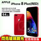 預購 Apple iPhone8 PLUS 64GB 5.5吋 贈滿版玻璃貼 蘋果 智慧型手機 24期0利率 免運費