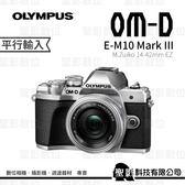 Olympus E-M10 Mark III 單鏡組(含M 14-42mm EZ) E-M10III E-M10M3 3期零利率 / 免運費 WW【平行輸入】