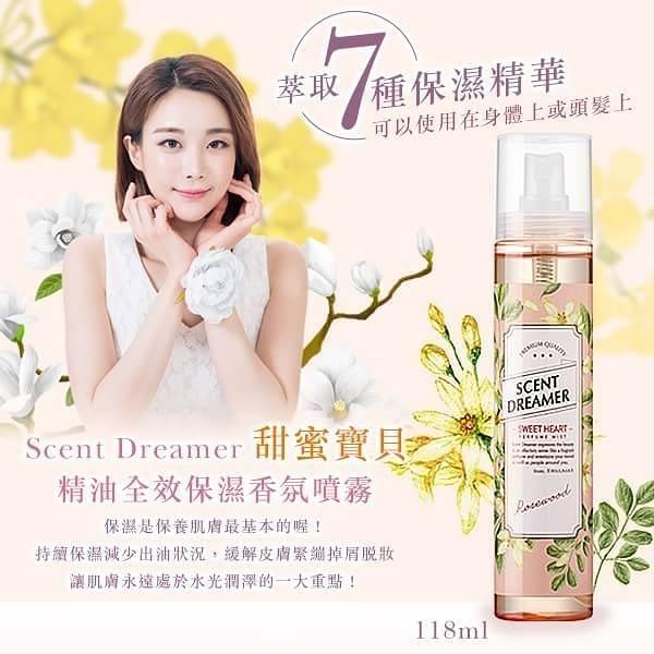 韓國 Scent Dreamer甜蜜寶貝精油全效保濕香氛噴霧 118ml-M0293