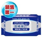 【立得清】酒精擦濕紙巾 清潔抗菌 擦拭無水痕(90抽)