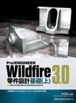 二手書博民逛書店《Pro/ENGINEER Wildfire 3.0 零件設計基