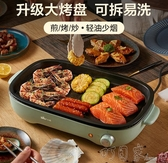 電烤爐家用無煙燒烤烤肉盤電烤盤烤肉鍋燒烤爐多功能鐵板燒盤YYP 町目家
