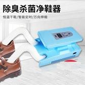 烘鞋器干鞋器除臭殺菌鞋子烘干器家用多功能烘鞋機  萬客居