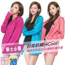 【好棉嚴選】台灣製 機能型 吸濕排汗 全面防曬抗UV 連帽開指外套 SKNO1841/1842