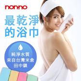 NON-NO最乾淨浴巾(68*136cm)【愛買】