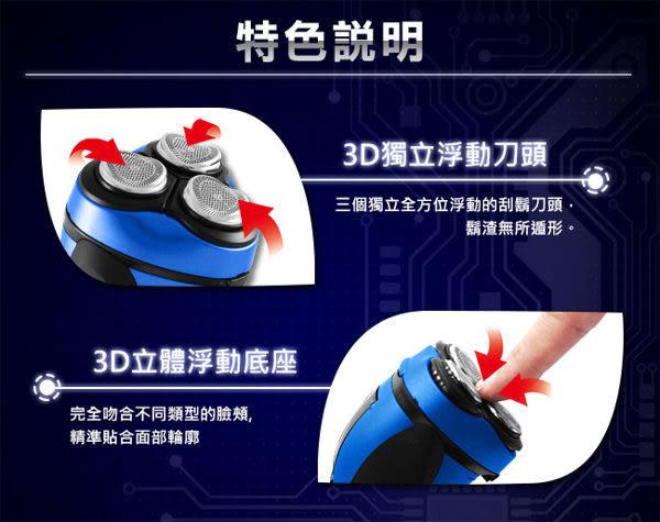 【艾來家電】【分期0利率+免運】聲寶勁能水洗式三刀頭電鬍刀EA-Z1502WL