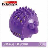 ☆御品小舖☆ 美國 Petstages啾啾彈力刺蝟-1203-M (幼/成/老犬)  寵物互動 吸引追逐 寵物狗玩具
