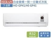 ↙0利率↙ HERAN禾聯*約7-8坪 R32 變頻一對一分離式冷氣 HO-GP41/HI-GP41原廠保固【南霸天電器百貨】