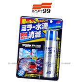 【愛車族購物網】SOFT99 後視鏡防水劑
