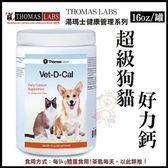 *KING WANG*THOMAS LABS 湯瑪士健康管理系列- 超級狗貓好力鈣16oz