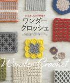 鉤針編織美麗時髦生活小物作品集