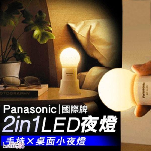 Panasonic國際牌攜帶兩用LED夜燈(8入)