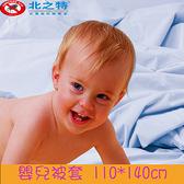 【北之特】舒柔眠嬰兒被套 110*140 粉藍