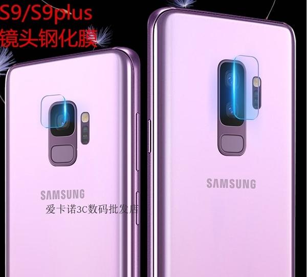 King*Shop~三星S8鏡頭膜GALAXY s9 plus鋼化鏡頭S8+後攝像頭保護note8防摔