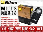 Nikon 原廠 ML-L3 無線遙控器 D50 D60 D70 D80 D90 D5100 D7000 P7000可傑有限公司