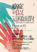 二手書 Cancer on Five Dollars a Day (Chemo Not Included): How Humor Got Me Through the Toughest Journe R2Y 9866488497