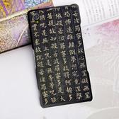 [機殼喵喵] Sony Xperia Z5 Premium Z5P E6853 手機殼 外殼 客製化 水印工藝 WZ187 般若波羅密 心經