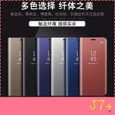 【萌萌噠】三星 Galaxy J7+ / Plus  電鍍鏡面智能支架款保護殼 立式休眠免翻蓋接聽側翻皮套 手機套