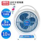 惠騰10吋手提箱扇/立扇/涼風扇/電扇(...