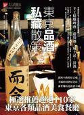 (二手書)東京品酒私藏散策:極選推薦超過 110家東京各類品酒美食餐廳