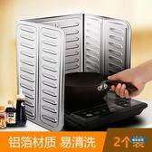 隔油板日本廚房擋油板灶台隔油鋁箔板煤氣灶隔熱防油濺防燙擋板2件組wy