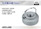   MyRack   日本UNIFLAME 日式扁水壼700ml 泡茶壺鍋 熱水壺 鋁合金水壺 No.U667729