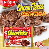 日本 Nissin 日清 巧克力玉米片 (8入) 96g 巧克力脆餅 巧克力 玉米片 巧克力玉米脆片 早餐麥片
