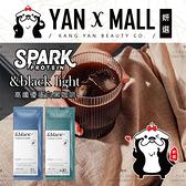 Spark &black light 高纖優蛋白黑咖啡 - 義式深焙 經典美式【妍選】