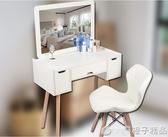 北歐INS網紅梳妝台臥室現代簡約經濟型新房結婚家用女生化妝桌   (橙子精品)