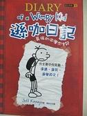 【書寶二手書T6/語言學習_GLX】遜咖日記1-葛瑞的中學求生記_Jeff Kinney