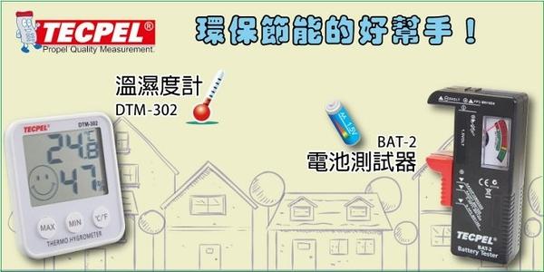 TECPEL 泰菱 》DTM-302 溫濕度計 +BAT-2 電池測試器 環境 節能 溫溼度 雙12 居家 電池測試