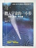 【書寶二手書T2/科學_B15】踏入宇宙的一小步_Jim Al-Khalili著 , 陳雅雲