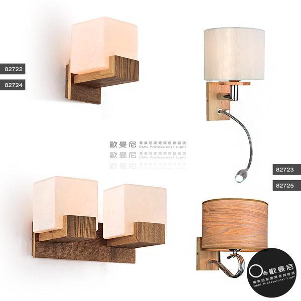 壁燈★木藝生活 方型 原木簡約造型 壁燈✦燈具燈飾專業首選✦歐曼尼✦