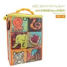 【美國 B.Toys 感統玩具】ABC方塊派對 (6 pcs 布積木)