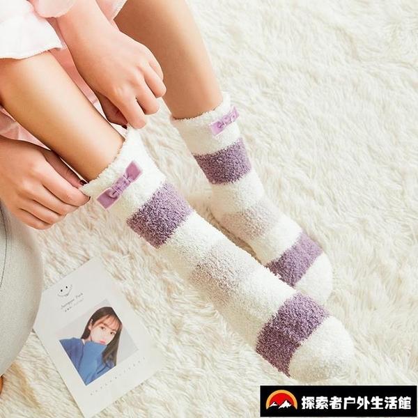 4雙裝 珊瑚絨襪子女中筒襪秋冬加厚加絨保暖日系韓國毛絨地板襪【探索者户外】
